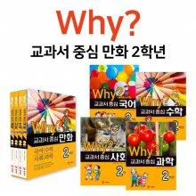 why교과서중심만화(2학년) : 전4권
