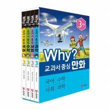 why교과서중심만화(3학년) : 전4권