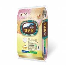 [19년산] 서안동농협 안동양반쌀 10kg/농협쌀/상등급/단일품종