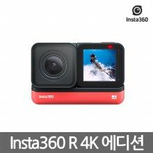 [예약판매] Insta360 ONE R 4K 에디션