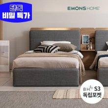 [비밀특가]에스더 수납형 침대 SS 8H S3매트