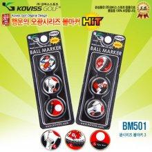 코비스 오광 리필용 볼마커-3개세트-BM501