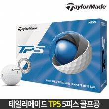 테일러메이드 정품 TP5 5피스 골프공 화이트