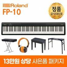 [히든특가][무배+9종사은품] 롤랜드 포터블 디지털피아노 FP-10 / FP10 88건반