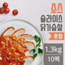 슬라이스 소스 닭가슴살 혼합 130gx10팩