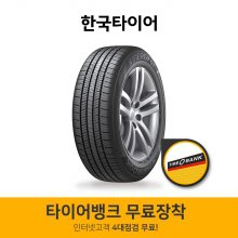 키너지GT H436 235/45R18 2354518 타이어뱅크 무료장착