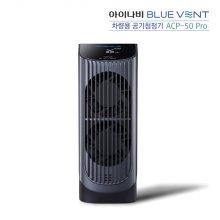[견적가능] 아이나비 다목적 휴대용 공기청정기 ACP-50PRO