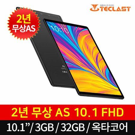 [6월 10일 순차발송예정] 옥타코어 멀티미디어 태블릿PC 2020년형 P10HD Wi-fi
