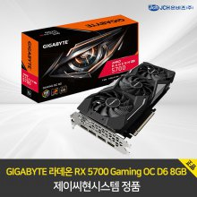 GIGABYTE 라데온 RX 5700 Gaming OC D6 8GB