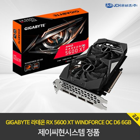 GIGABYTE 라데온 RX 5600 XT WINDFORCE OC D6 6GB
