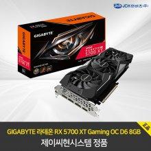 GIGABYTE 라데온 RX 5700 XT Gaming OC D6 8GB