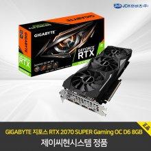 GIGABYTE 지포스 RTX 2070 SUPER Gaming OC D6 8GB