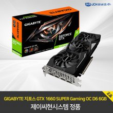 GIGABYTE 지포스 GTX 1660 SUPER Gaming OC D6 6GB