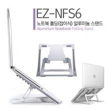EZ-NFS6 알루미늄 노트북 스탠드