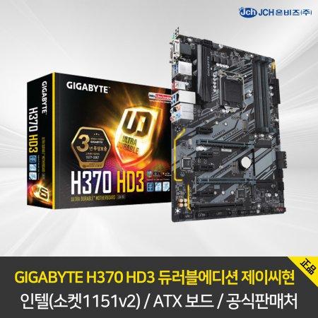 GIGABYTE H370 HD3 듀러블에디션 제이씨현