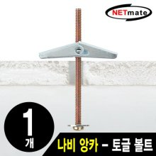 NETmate NMA-BA01 거치대용 나비 앙카(토글 볼트·토글 앙카·석고 앙카/1개)