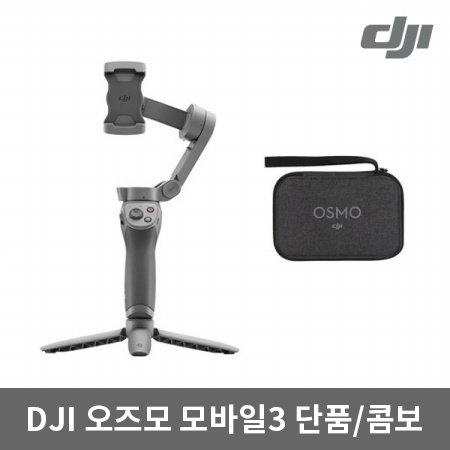 오즈모 모바일3 스마트폰 짐벌[DJI OSMOMOBILE3][단품/콤보 선택]