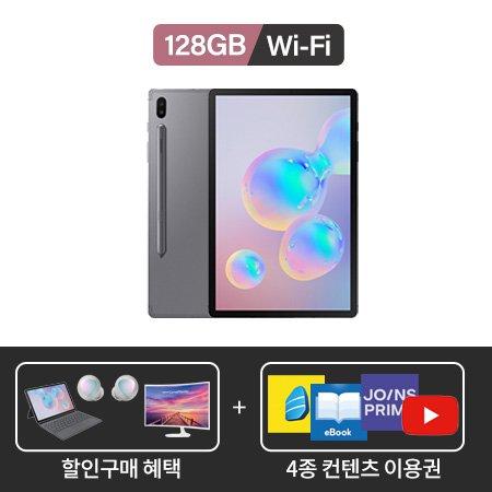 갤럭시탭S6 WIFI 128GB(그레이)