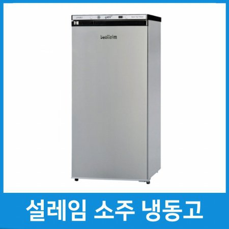업소용냉장고 180L