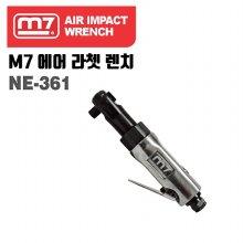 M7 엠세븐 에어라쳇렌치 NE-361 후방배기형
