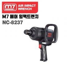 M7 에어 임팩렌치 NC-8237 1 후방배기형 트윈해머