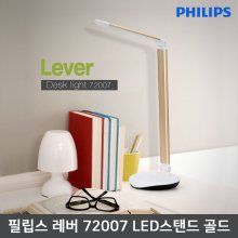 필립스 레버 72007 LED 학습용 스탠드 골드