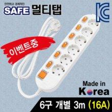 SAFE 멀티탭 6구 개별 접지 3m [NM-630SFS]