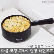 심플쿡 전기프라이팬 라면포트 1.2L OCP-BC200