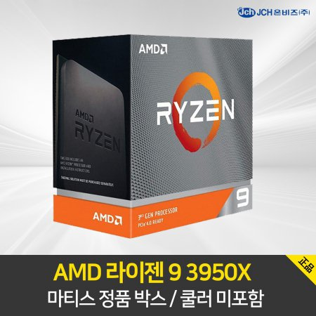 [청구할인가능][공식대리점] AMD 라이젠 9 3950X 마티스 정품 / 쿨러 미포함