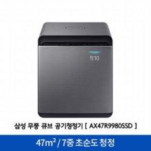 [최상급 리퍼상품 단순변심] 큐브 공기청정기 AX47R9980SSD [47m² / 초순도 청정 / 무풍 청정]