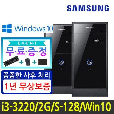 DB400T2A (I3-3220/2G/SSD128G/HD/윈10) 리퍼