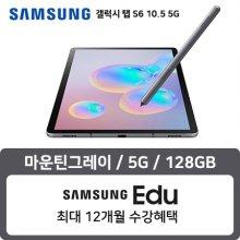 [상품평 이벤트] 갤럭시탭S6 5G 128GB 마운틴 그레이  SM-T866NZADKOO~ (제조사 혜택[아카데미 혜택] 행사종료 : ~ 3/31)