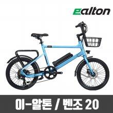 벤조 20(PAS) 전기자전거 2019년 ALTON[무료조립/무료배송/알톤직영]