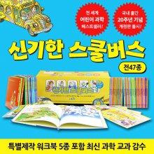 [비룡소] 신기한 스쿨버스 (전47종)_본책42권+워크북5종