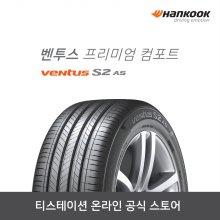 [한국타이어 본사] 벤투스 프리미엄컴포트(Ventus S2 AS)275/40R18