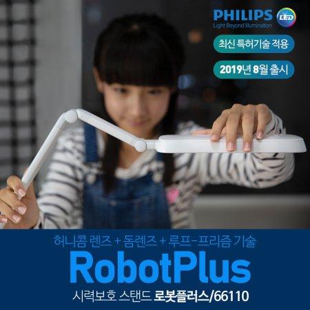 필립스 루프-프리즘 특허 LED 스탠드, 로봇플러스 블루 66110