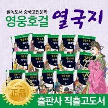 영웅호걸열국지 (전15권)