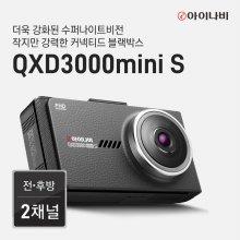 [L.POINT 1만점+출장 장착쿠폰 + GPS 안테나 증정~9/30][히든특가] 아이나비 블랙박스 2채널 QXD3000MINI_S(16GB)