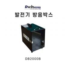 [드윈제작] 발전지 방음박스 동방예의지국 DB2000B 블랙