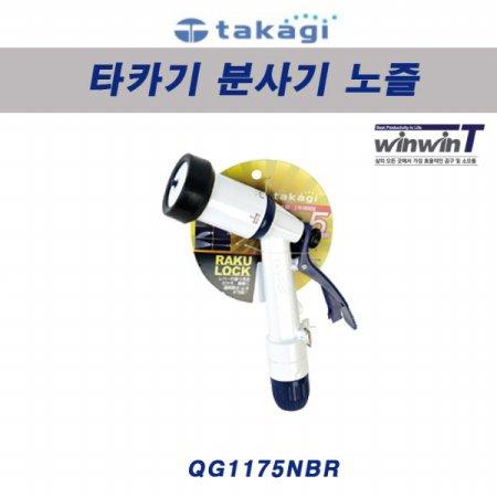 타카기 원터치 수동노즐  QG1175NB