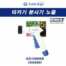 타카기 원터치 노즐 5S QG1590NB