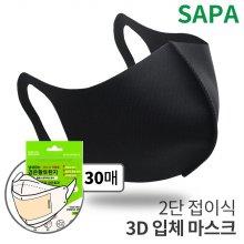 아토 3D 접이식 입체 마스크 2매 + 한지 필터 30매 기능성