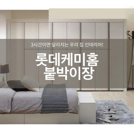 [특가상품]롯데케미홈 붙박이장 모음 (15cm)