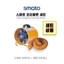 스마토 포터블팬 세트 SMP-20 + 10m 랜덤 닥트호스