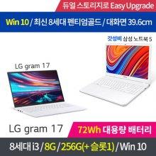 [패키지특가] 온라인개학용으로 딱! 삼성 노트북5 + LG 그램17