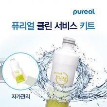 퓨리얼 정수기 클린서비스자가관리(전제품호환/일회용)