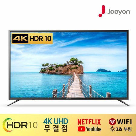 139cm 무결점 스마트 UHD TV 넷플릭스5.1 / D-5503LSUK [벽걸이형 기사설치/상하좌우형]