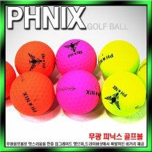 [피닉스] NEW PHNIX 무광 골프볼[정품][1더즌 8알]