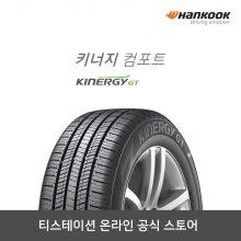[한국타이어 본사] 키너지 컴포트(Kinergy GT)185/55R15
