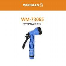 와이즈맨 워터레버노즐(6패턴) WM-73065